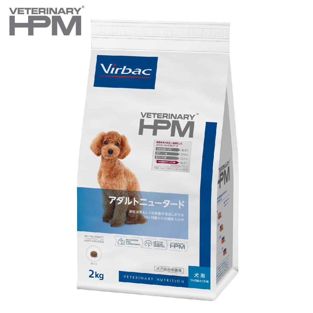 VETERINARY HPM 犬用 アダルトニュータード (避妊去勢後) 2kg