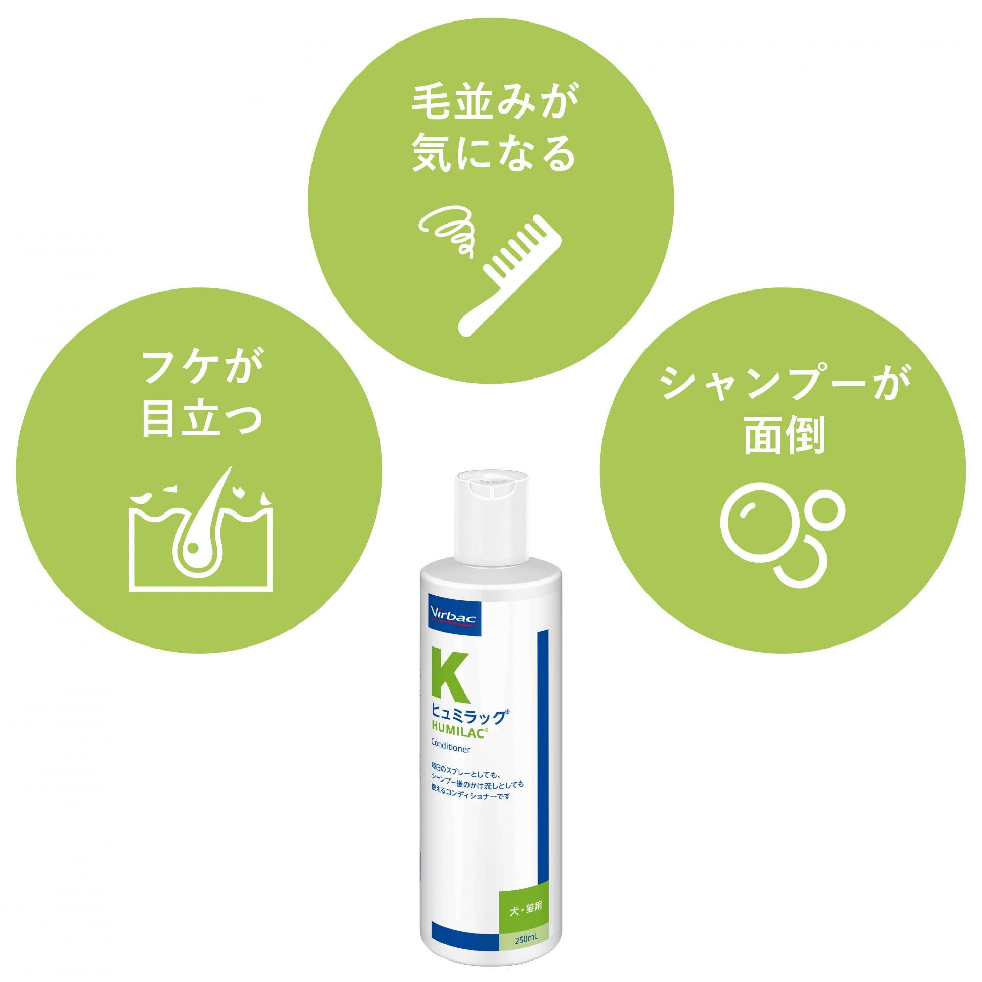 ヒュミラックは尿素配合だけでなく洗い流す手間がない保湿コンディショナー。